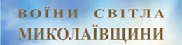 Воїни світла Миколаївщини